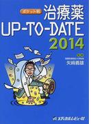 治療薬UP−TO−DATE ポケット判 2014