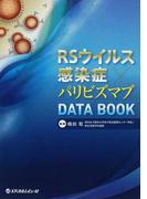 RSウイルス感染症×パリビズマブDATA BOOK