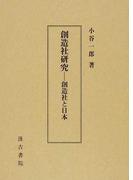 創造社研究 創造社と日本