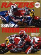 フレディ・スペンサーとケニー・ロバーツの'83世界GP500 百戦錬磨のキングに若き天才が挑んだ世紀のシーズン (SAN−EI MOOK)(サンエイムック)