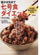 寝かせ玄米で七号食ダイエット 10日間で運命が変わる食事法 (生活シリーズ)