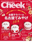 Cheek 2014年2月号(Cheek)