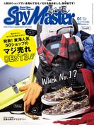 Spy Master TOKAI 2014年1月号(Spy Master TOKAI)