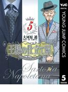 王様の仕立て屋~サルトリア・ナポレターナ~ 5(ヤングジャンプコミックスDIGITAL)
