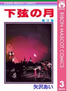 下弦の月 3(りぼんマスコットコミックスDIGITAL)