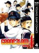 GRAND SLAM 4(ヤングジャンプコミックスDIGITAL)