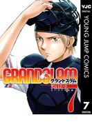 GRAND SLAM 7(ヤングジャンプコミックスDIGITAL)