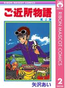 ご近所物語 2(りぼんマスコットコミックスDIGITAL)