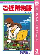 ご近所物語 3(りぼんマスコットコミックスDIGITAL)