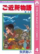 ご近所物語 4(りぼんマスコットコミックスDIGITAL)