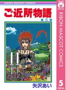 ご近所物語 5(りぼんマスコットコミックスDIGITAL)