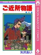 ご近所物語 6(りぼんマスコットコミックスDIGITAL)