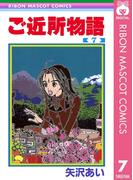 ご近所物語 7(りぼんマスコットコミックスDIGITAL)