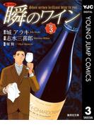 新ソムリエ 瞬のワイン 3(ヤングジャンプコミックスDIGITAL)