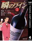 新ソムリエ 瞬のワイン 4(ヤングジャンプコミックスDIGITAL)