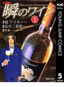 新ソムリエ 瞬のワイン 5(ヤングジャンプコミックスDIGITAL)