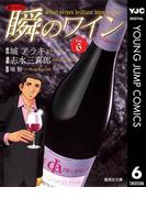 新ソムリエ 瞬のワイン 6(ヤングジャンプコミックスDIGITAL)