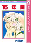 15年目(りぼんマスコットコミックスDIGITAL)
