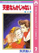天使なんかじゃない 2(りぼんマスコットコミックスDIGITAL)