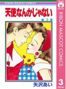天使なんかじゃない 3(りぼんマスコットコミックスDIGITAL)