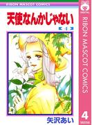 天使なんかじゃない 4(りぼんマスコットコミックスDIGITAL)