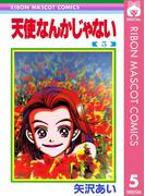 天使なんかじゃない 5(りぼんマスコットコミックスDIGITAL)
