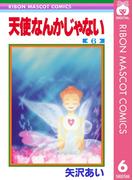 天使なんかじゃない 6(りぼんマスコットコミックスDIGITAL)