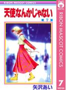 天使なんかじゃない 7(りぼんマスコットコミックスDIGITAL)