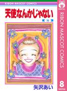 天使なんかじゃない 8(りぼんマスコットコミックスDIGITAL)