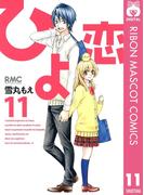ひよ恋 11(りぼんマスコットコミックスDIGITAL)