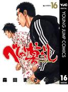 べしゃり暮らし 16(ヤングジャンプコミックスDIGITAL)