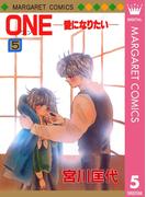 ONE─愛になりたい─ 5(マーガレットコミックスDIGITAL)
