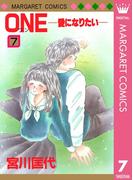 ONE─愛になりたい─ 7(マーガレットコミックスDIGITAL)