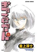 ぎゃるかん 4(アクションコミックス)