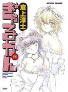 ぎゃるかん 15(アクションコミックス)