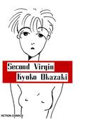 セカンドバージン(アクションコミックス)