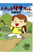 ハチの子リサちゃん(アクションコミックス)