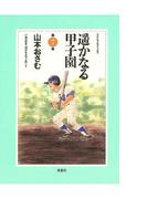 遥かなる甲子園 7(アクションコミックス)