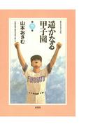 遥かなる甲子園 9(アクションコミックス)