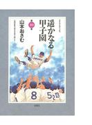 遥かなる甲子園 10(アクションコミックス)