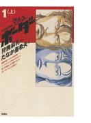 迷走王 ボーダー 1 (上)(アクションコミックス)
