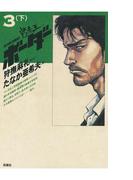 迷走王 ボーダー 3 (下)(アクションコミックス)