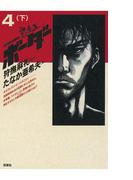 迷走王 ボーダー 4 (下)(アクションコミックス)