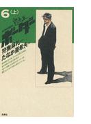迷走王 ボーダー 6 (上)(アクションコミックス)