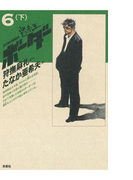 迷走王 ボーダー 6 (下)(アクションコミックス)