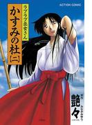 ラブラブ巫女さん かすみの杜 2(アクションコミックス)