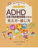 新しい発達と障害を考える本 8 なにがちがうの?ADHD注意欠陥多動性障害の子の見え方・感じ方