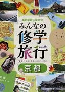 事前学習に役立つみんなの修学旅行 京都