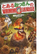 とあるおっさんのVRMMO活動記 1