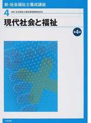 新・社会福祉士養成講座 第4版 4 現代社会と福祉